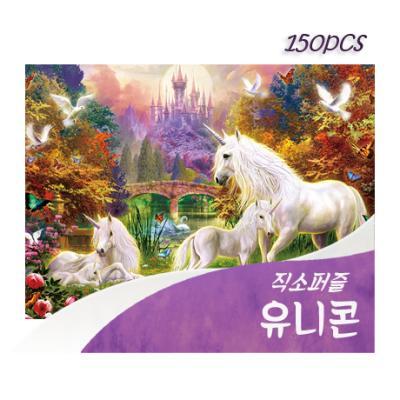 [비앤비퍼즐] 150PCS 직소 유니콘 PL150-3