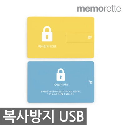 [메모렛] 주문제작 복사방지 카드형 16G USB메모리