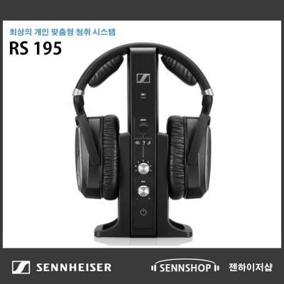 젠하이저 RS-195 무선헤드폰 / AS 2년가능
