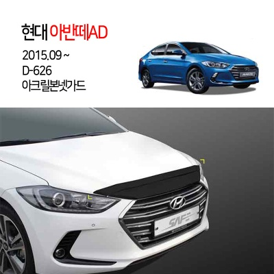[경동] D626 아반떼AD 전용 아크릴 본넷가드