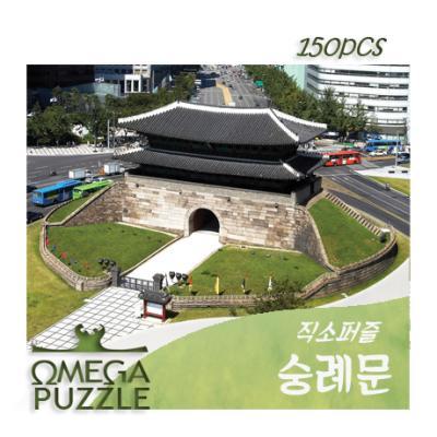 [오메가퍼즐] 150pcs 직소퍼즐 숭례문 132