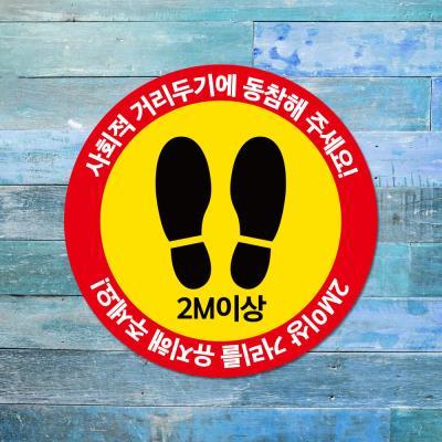 코로나 바닥스티커_004_원형 레드 사회적 거리두기