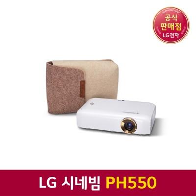 LG시네빔 PH550 미니빔프로젝터 TV튜너 블루투스 탑재