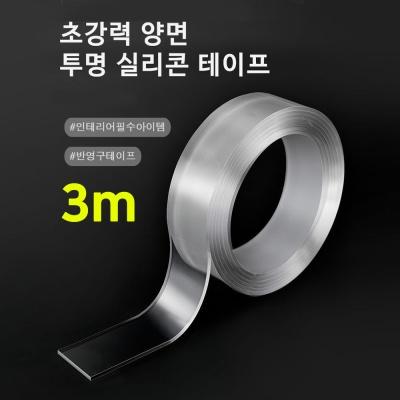 나노 실리콘 양면테이프 3cmX3m