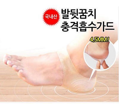 뒷꿈치 실리콘 가드/ 각질,쿠션