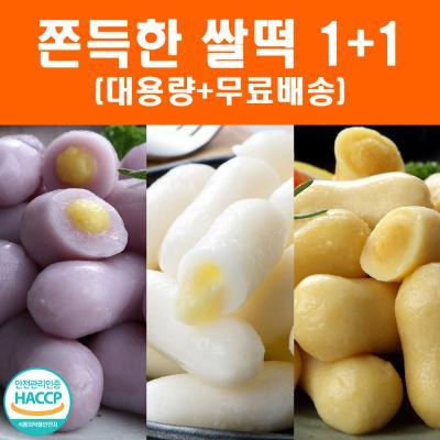 [아빠의식탁]★무료배송★ 대용량 1+1 떡볶이떡 3종