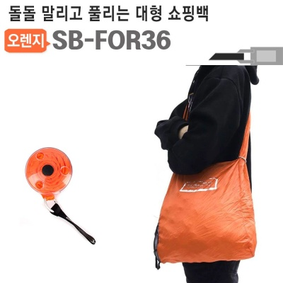휴대용 쇼핑백 장바구니 SB-FOR36 에코백 보조가방