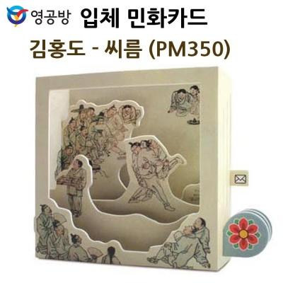 입체 민화카드 김홍도 씨름 PM350 조립 모형완구