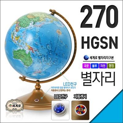 별이뜨는 지구본 270-HGSN
