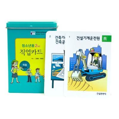 [청소년 진로진학상담] 직업카드 (학지사)