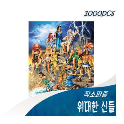 [비앤비퍼즐] 1000PCS 직소 위대한 신들 PL1343