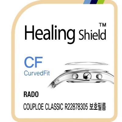 라도 쿠폴 클래식 R22878305 고광택 시계보호필름 3매