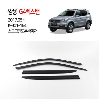 [경동] 901-164 스모그 썬바이저 G4렉스턴