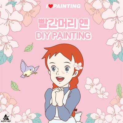 빨간머리앤 DIY 페인팅