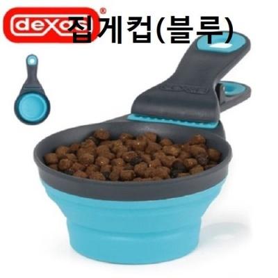 강아지 집게컵 블루 사료집게컵 사료스쿱 보관컵