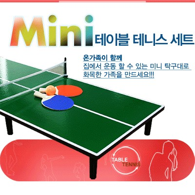 [미니게임]미니탁구대 풀세트 온가족이 함께하는 놀이