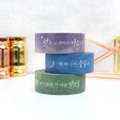 시로 쓴 편지 윤동주 레이어드 마스킹테이프 3종 세트