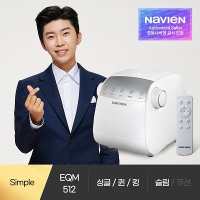 경동나비엔 모던 슬림형 온수매트 EQM512