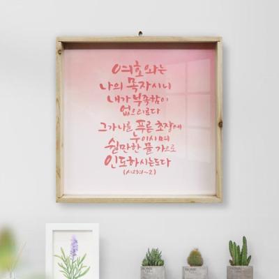 th601-우드프레임액자_성경말씀3