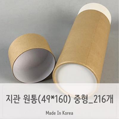 크라프트지 원통형 포장용품 중형 216개