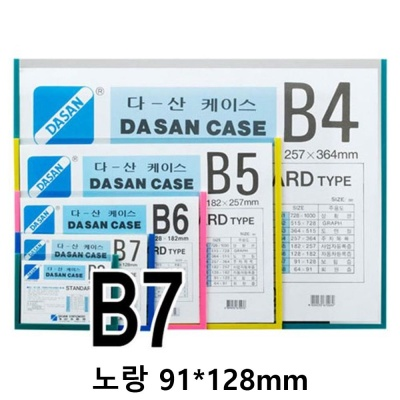 다산케이스 PVC B7 노랑 91X128mm M330091