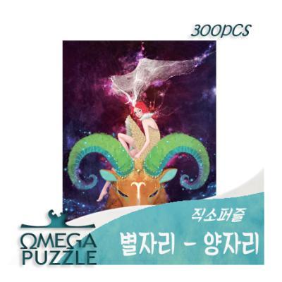 [오메가퍼즐] 300pcs 직소퍼즐 양자리 322