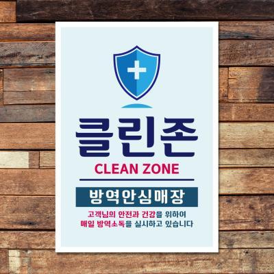 코로나 예방 포스터_003_방역안심매장 02
