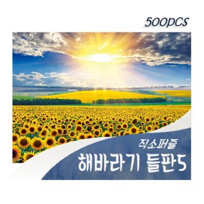 [비앤비퍼즐] 500PCS 직소 해바라기 들판5 PL874