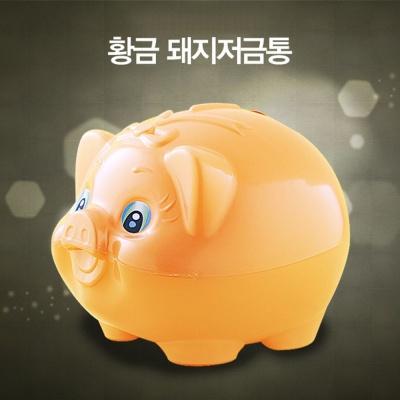 황금 돼지저금통(대2호) 저금통 돼지저금통 문구잡화