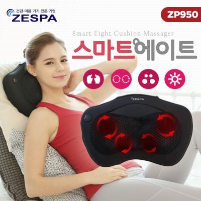 스마트 에이트 쿠션마사지기 -ZP950-