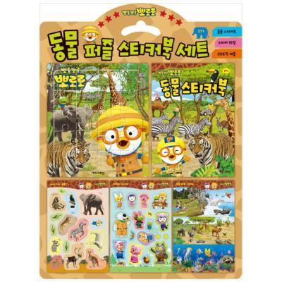 [키즈아이콘] 뽀로로 동물 퍼즐 스티커북 세트