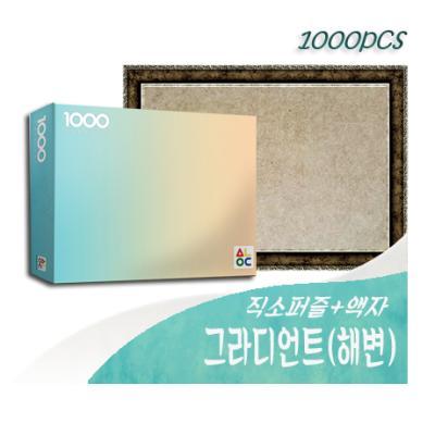 1000PCS 직소 그라디언트(해변) AL3004 +액자세트