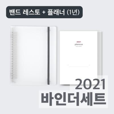 밴드 레스토바인더 + 2021 플래너 속지 세트