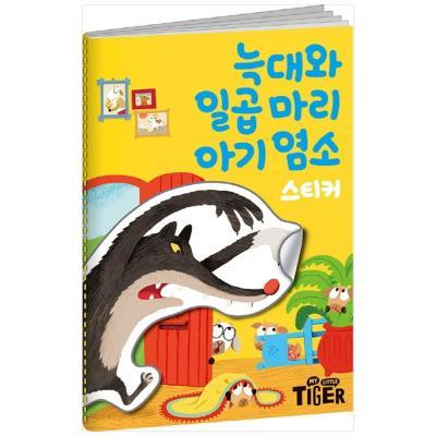 [삼성] 명작스티커북 늑대와 일곱마리