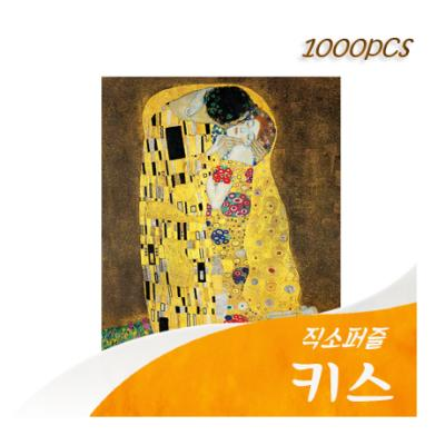 [비앤비퍼즐] 1000PCS 직소 키스 PL1125