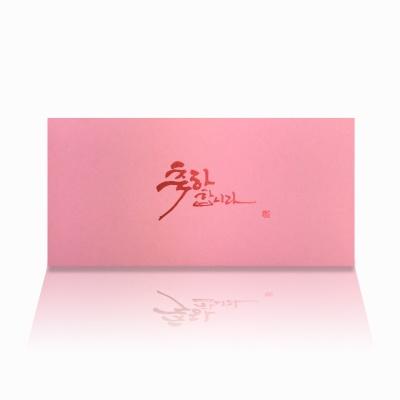 가하 축하 핑크 용돈봉투 R