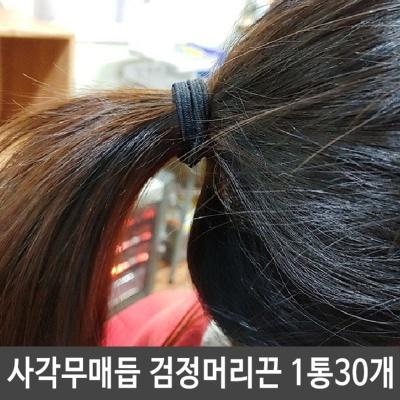 검정 머리끈 납작 주름 무매듭 두꺼운 헤어밴드