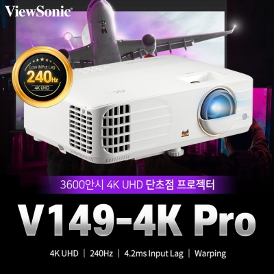 뷰소닉 V149-4K Pro 빔프로젝터
