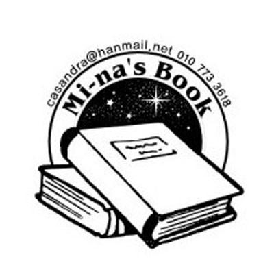 [주문제작장서스탬프]책-은하수