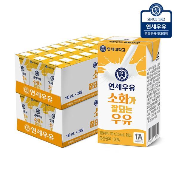 [연세우유] 연세 속편한 락토프리 190ml (48팩)