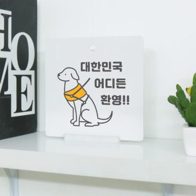 ac597-사인알림판_단면_안내견환영
