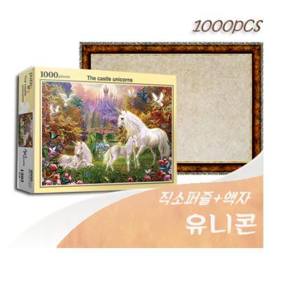 [비앤비퍼즐] 1000PCS 직소 유니콘 PL1303 +액자세트