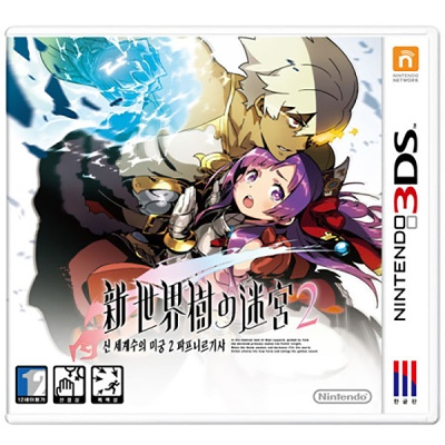 3DS 신 세계수의 미궁2 파프니르기사