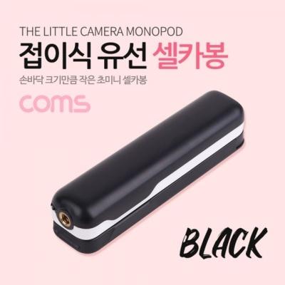 Coms 접이식 유선 셀카봉 Black