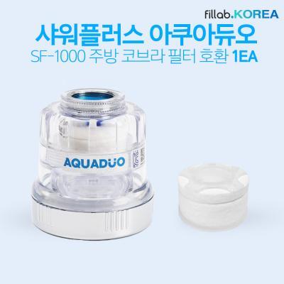 아쿠아듀오 주방 싱크대 코브라 SF-1000 호환필터X1
