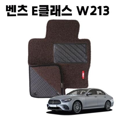 벤츠 E클래스 W213 이중 코일 차량 발 매트 DarkBrown