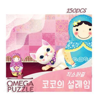 [오메가퍼즐] 150pcs 직소퍼즐 코코의 설레임 134