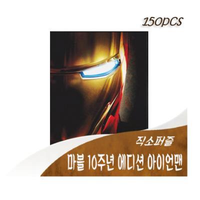 [비앤비] 150 마블 에디션 아이언맨 M150-3