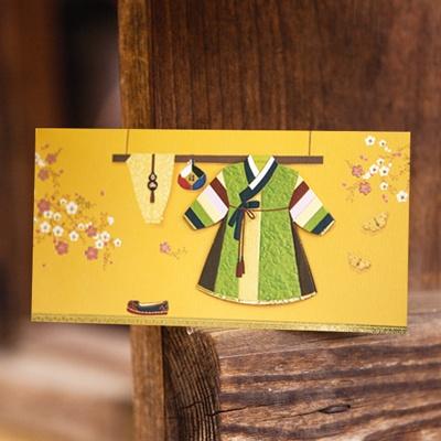 노랑남자 한복 용돈봉투 FB106-3