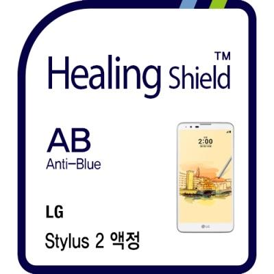 LG 스타일러스2 3in1 블루라이트차단 필름 2매